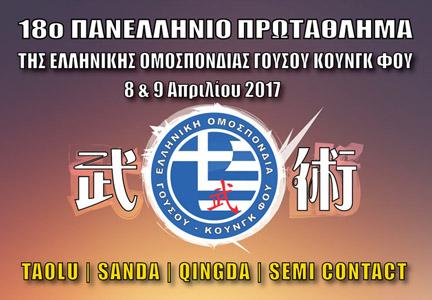 18ο Πανελλήνιο Πρωτάθλημα Γουσού – Κουνγκ Φου