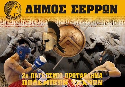 Πρόσκληση στο 2ο Παγκόσμιο Πρωτάθλημα Πολεμικών Τεχνών